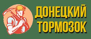 Донецкий тормозок