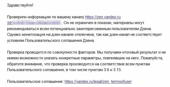 Ответ техподдержки Яндекс.Дзен